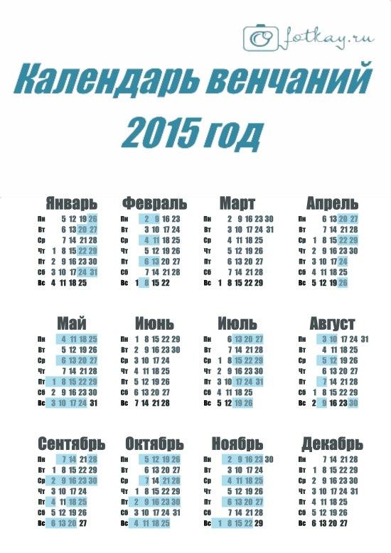 Календарь венчаний 2015