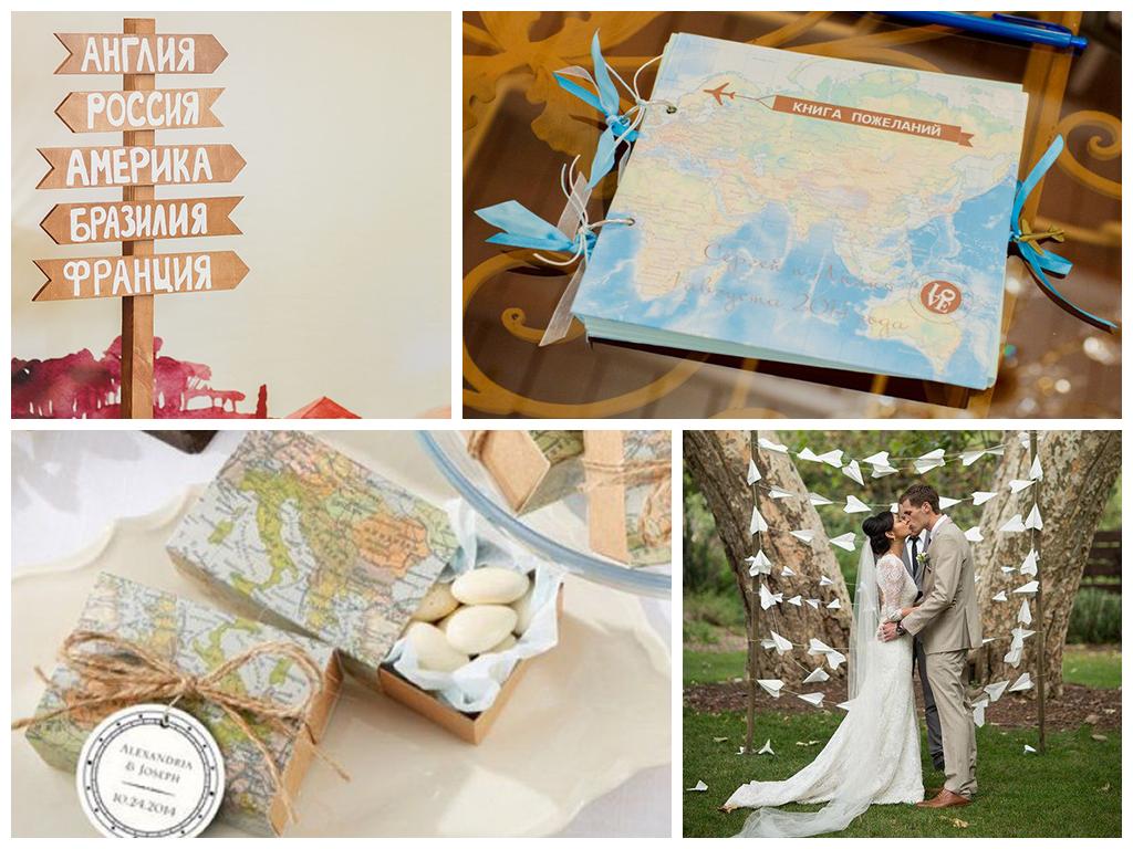 Свадьба в стиле путешествия фото