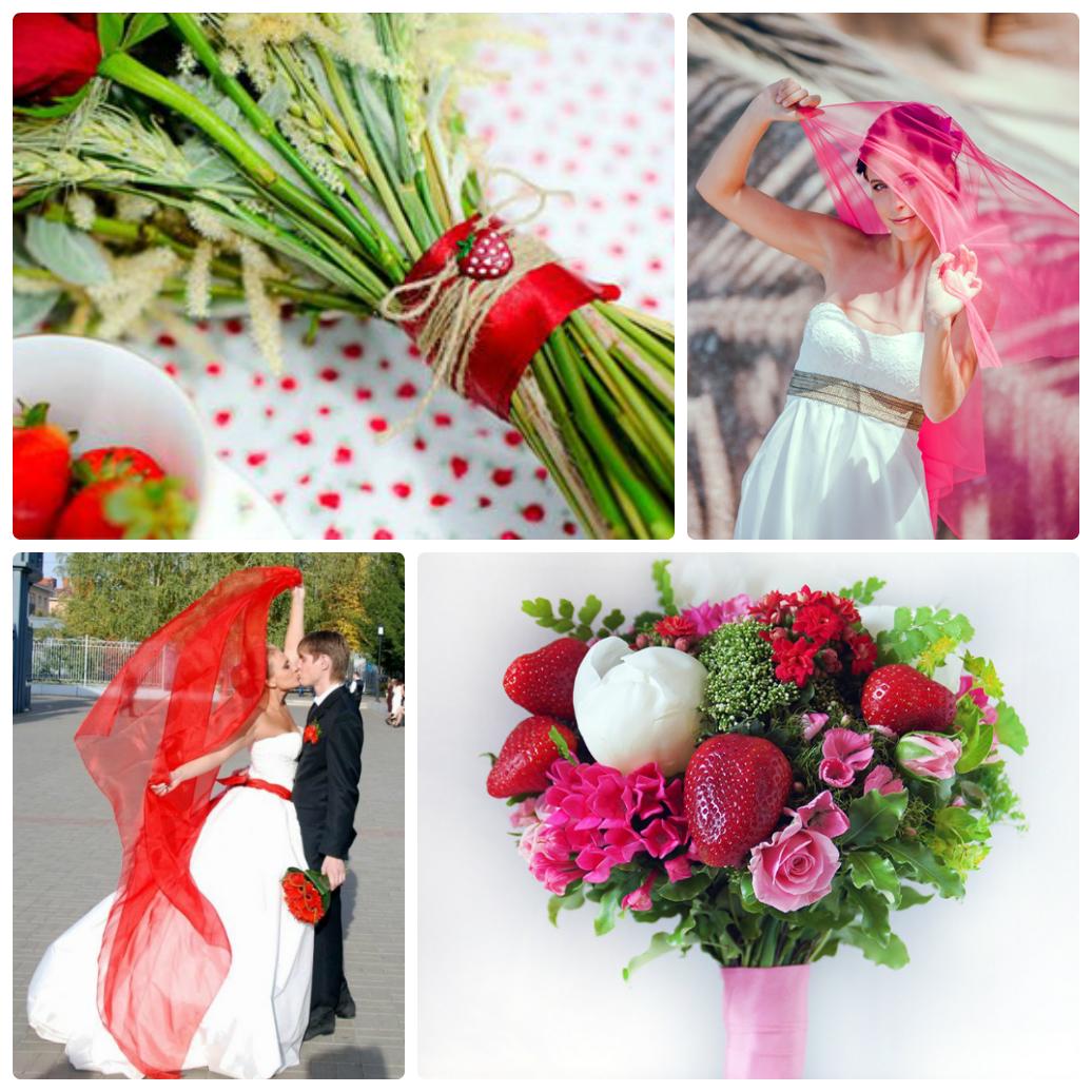 клубничная свадьба