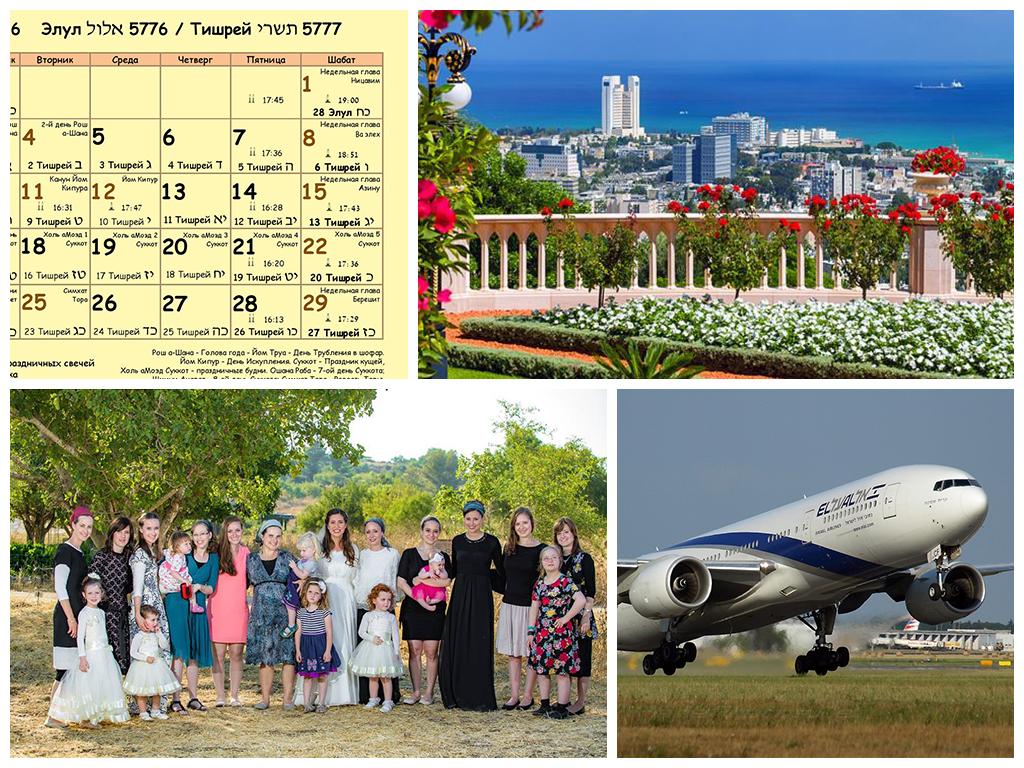 свадьба в израиле выбор даты