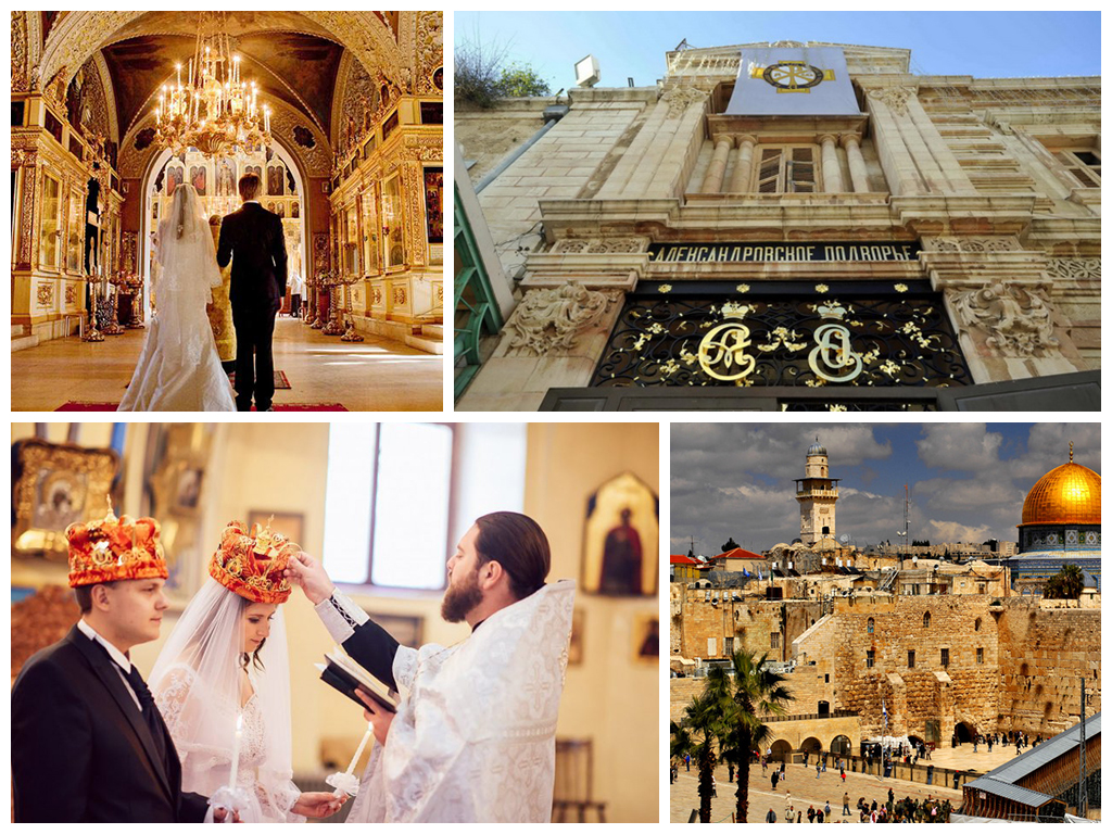 свадьба в израиле иерусалим