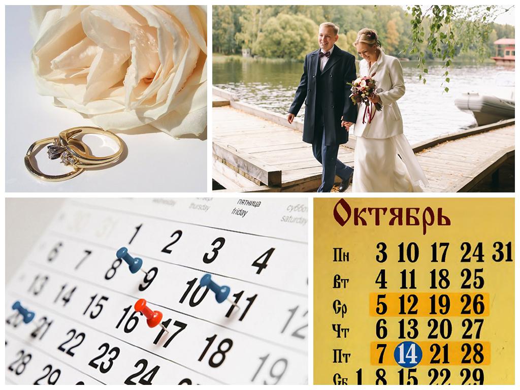 благоприятные дни для свадьбы в октябре