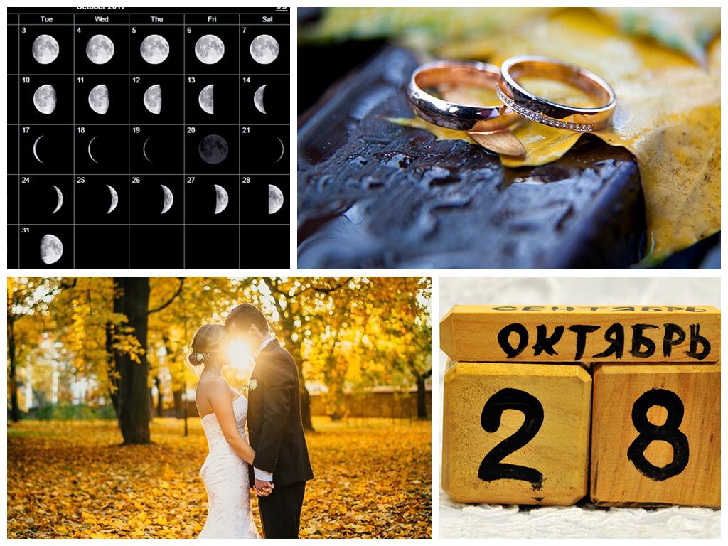 лучший день для свадьбы в октябре