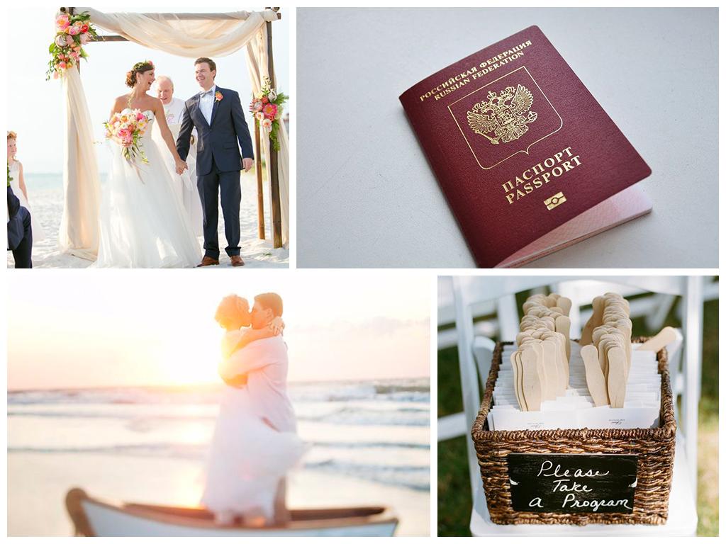 свадьба на пляже выездная регистрация