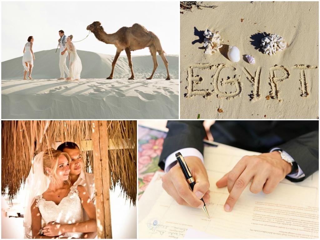 свадьба в египте документы