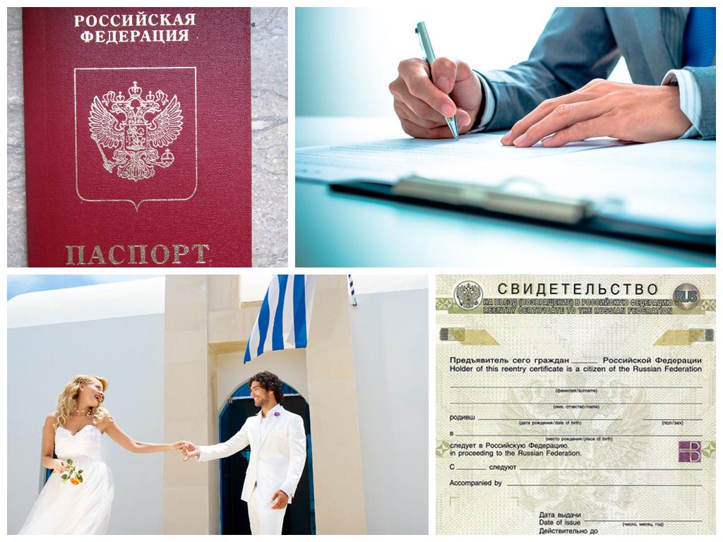 свадьба в греции документы