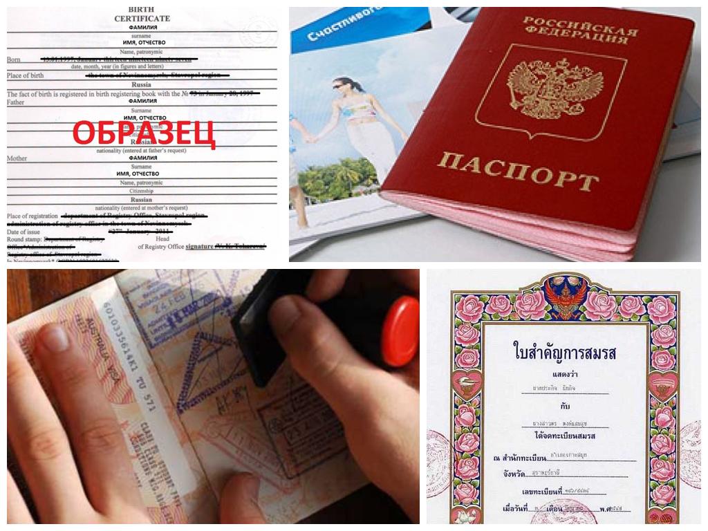 свадьба в таиланде документы